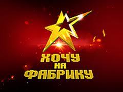 Фабрика звезд 4