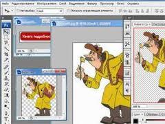 Как сделать файл без фона