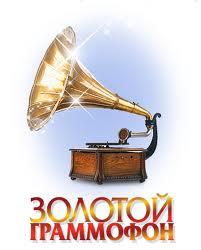 Золотой Граммофон
