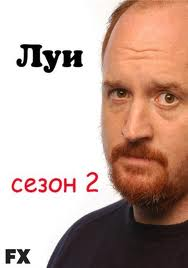 Луи