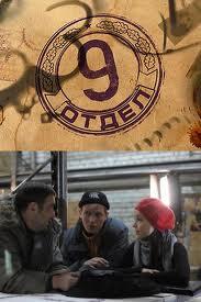 9 отдел