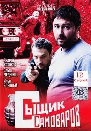 Сыщик Самоваров