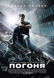 Погоня (2011)