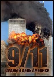 9/11. Судный день Америки