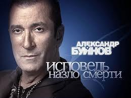 Александр Буйнов. Моя исповедь