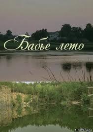Бабье лето (2011)