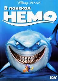 Воин В поисках Немо / Finding Nemo (2003)