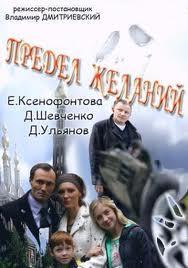 Предел желаний (2009)