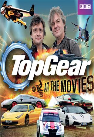 Гир в Кино / Top Gear at The Movies (2011)