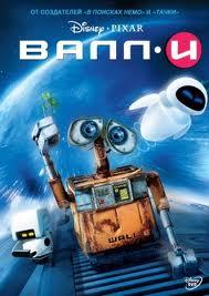 ВАЛЛ-И / WALL•E (2008)