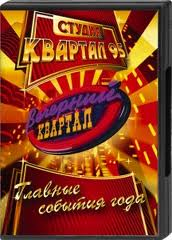 Вечерний квартал-95 на РЕН ТВ (2011)