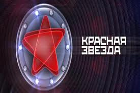 Красная звезда (2011)