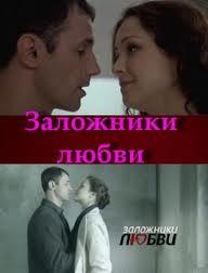 Заложники любви