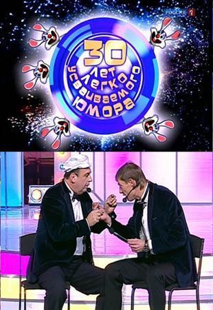 Бенефис Владимира Данильца и Владимира Моисеенко. 30 лет легкоусвояемого юмора (2012)