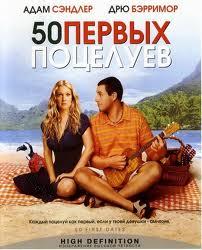 50 первых поцелуев / 50 First Dates (2004)