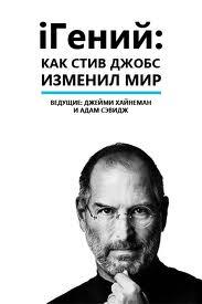 Как Стив Джобс Изменил Мир (08.01.2012)