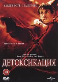 Детоксикация / D-Tox (2002)