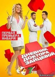 Дневник доктора Зайцевой (2012)