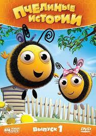 Пчелиные истории / The Hive (2010)