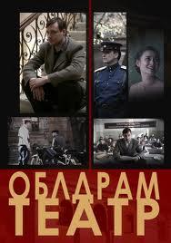 Забытый / Облдрамтеатр (2011)