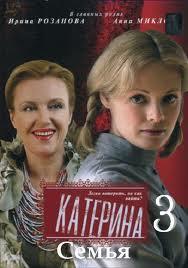 Катерина – 3. Семья (2012)
