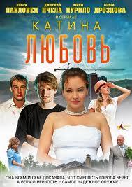 Катина любовь (2011)
