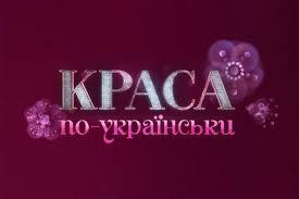 Красота по-украински \ Краса по-українськи (2011)