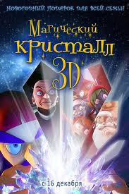 Магический кристалл 3D / Maaginen kristall (2011)