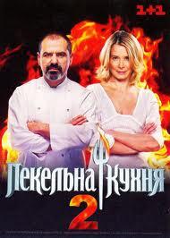 Пекельна кухня 2 / Адская кухня 2 (2012)