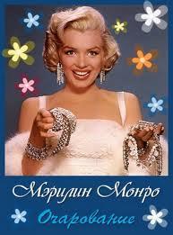 Очарование: Мэрилин Монро / Fascination: Marilyn Monroe (2011)