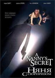 Няня с сюрпризом / My Nanny's Secret (2009)
