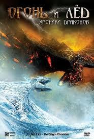 Огонь и Лед: Хроники драконов / Fire & Ice: The Dragon Chronicles (2008)