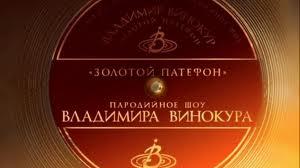 Пародийное Шоу Золотой Патефон (2012)-