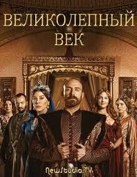 Великолепный век / Muhtesem Yuzyil (2011) 1 Сезон