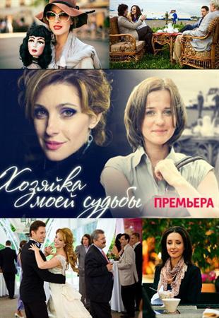 Хозяйка моей судьбы (2012)