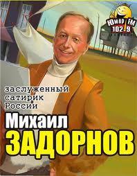 Михаил Задорнов. Выступление в городе Кингисепп (2011)
