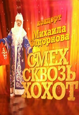 Михаил Задорнов. Смех сквозь хохот! (2012)