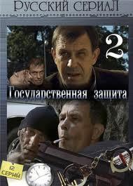 Государственная защита 2 (2012)