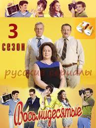 Восьмидесятые 3 Сезон смотреть онлайн