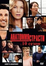 Анатомия страсти / Анатомия Грей 10 Сезон 2013 смотреть онлайн