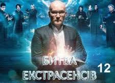 Битва экстрасенсов / Битви екстрасенсів Украина 12 Сезон смотреть онлайн