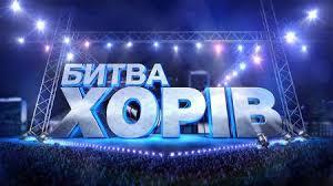 Битва хоров / Битва хорів Украина смотреть онлайн