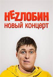 Концерт Незлобина 04 11 2013