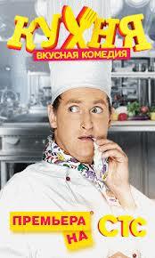 Кухня 3 Сезон смотреть онлайн