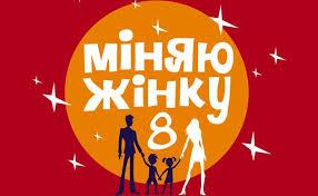 Меняю жену 8 / Міняю жінку 8 Сезон 2013 смотреть онлайн