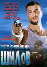 Моя фамилия Шилов смотреть онлайн