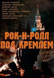 Рок-н-ролл под Кремлем смотреть онлайн