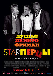 Старперцы / Starперцы смотреть онлайн