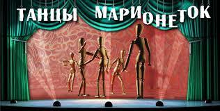 Танцы марионеток смотреть онлайн
