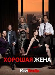 Хорошая жена 5 Сезон 2013 смотреть онлайн